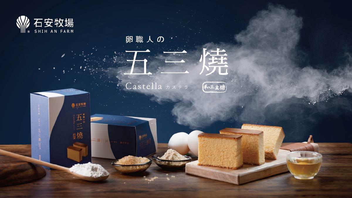 新品上市石安牧場抹茶五三燒官網品牌動態內容-1