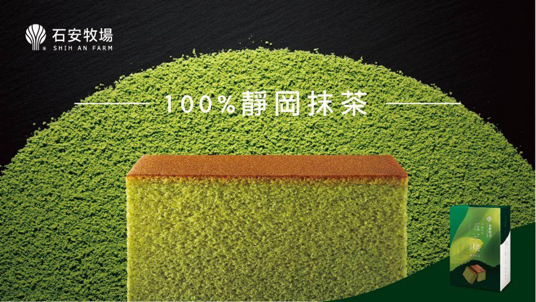 新品上市石安牧場抹茶五三燒官網品牌動態內容-3